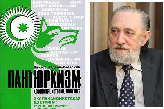 Четыре этапа становления доктрины пантюркизма и турецкого неофашизма — «Хачмерук» (Перекрёсток)